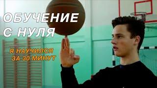 Как научиться крутить мяч на пальце? / How to Spin Basketball on Your Finger
