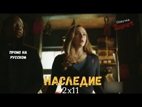 Наследие 2 сезон 11 серия / Legacies 2x11 / Русское промо