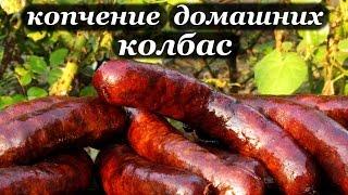 Рецепт копчения колбас и приготовления в домашних условиях(, 2015-09-29T09:08:07.000Z)