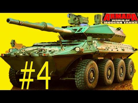 Мульт танки ARMADA MODERN TANKS# 4 Онлайн игра Боевые машинки. Новая битва танков Видео для детей