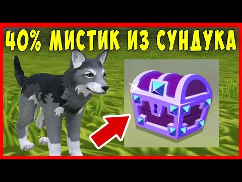 МИФ или ЧИТЫ как ОТКРЫТЬ СУНДУК с МИСТИКОМ в WILDCRAFT