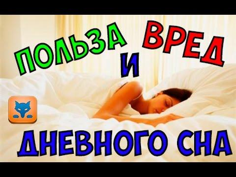 После дневного сна болит голова почему