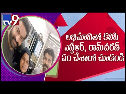 Jr.NTR, Ram Charan Selfie With Fan Goes Viral On Social Media - TV9