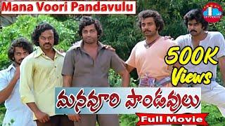 Manavoori Pandavulu Telugu Full Length Movie | Krishnam Raju | Chiranjeevi | Murali Mohan | Bapu
