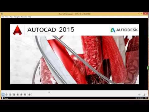 เรียน AutoCAD 2015 3D Modeling ห้วข้อ 1-3