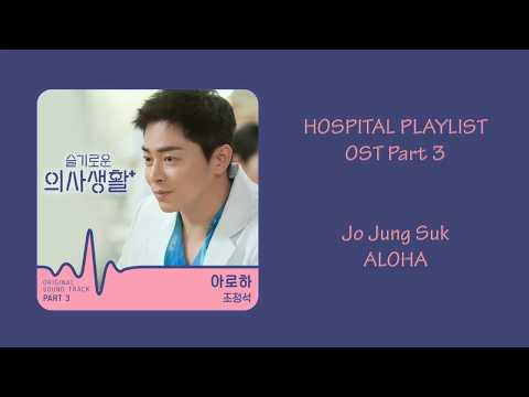 song-hwa + ik-jun | their story {Hospital Playlist MV} from YouTube · Duration:  3 minutes 13 seconds