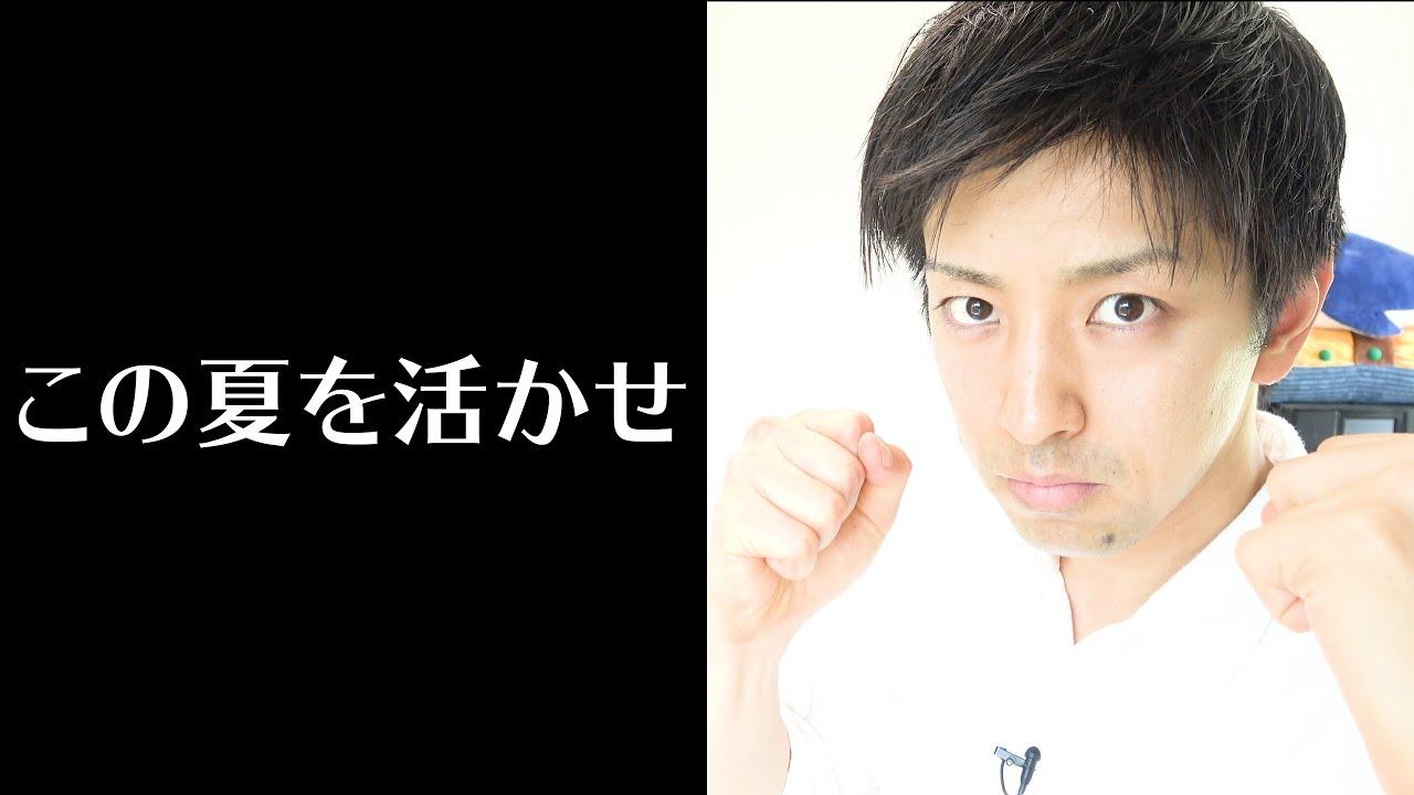 【~8/10】スタート大事