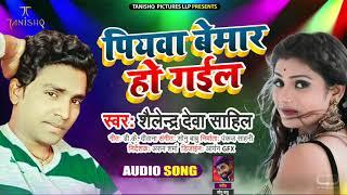 पियवा बेमार हो गईल #Audio Song #Shailendar Deva Sahil Piyawa Bemar Ho Gail 2021 Bhojpuri Song