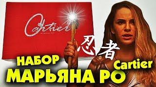 НАБОР МАРЬЯНА РО - Cartier (Official Video) / Maryana Ro