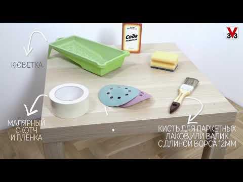 Как обновить ламинат в домашних условиях видео