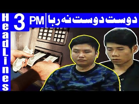 ATM Fraud: Four Chinese Nationals Arrested In Karachi - Headlines 3PM - 15 January 2018 | Dunya News