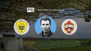 Прогноз и ставка Александра Григоряна: «Анжи» — ЦСКА