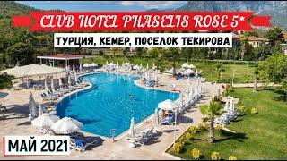 CLUB HOTEL PHASELIS ROSE 5 ОБЗОР ОТЕЛЯ ОТ ТУРАГЕНТА 2021