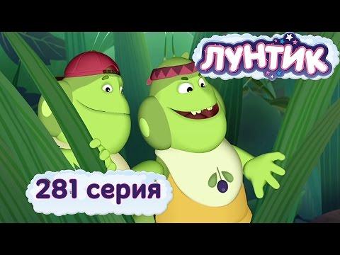 Лунтик и его друзья - 281 серия. Раздражение