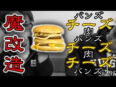 チーズのスプレー缶(?)でマックのハンバーガーを魔改造してみた