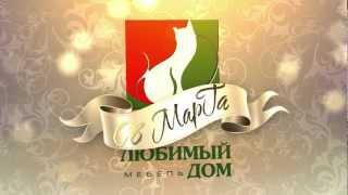 Любимый Дом поздравляет Вас с 8 Марта!(, 2013-03-06T09:21:19.000Z)