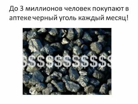 Уголь активированный и другие сорбенты