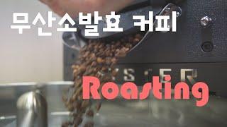 무산소 발효 커피 로스팅/ 아~ 이래서 시나몬 시나몬 …