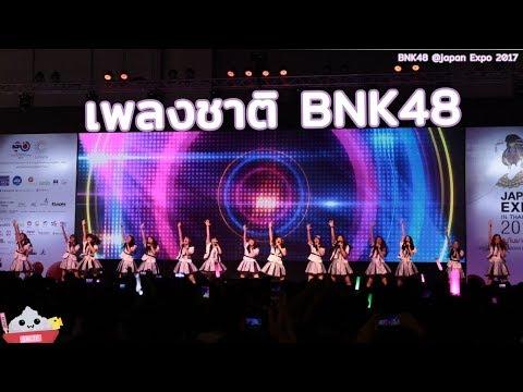 [Live Performance] เพลงชาติ BNK48 - BNK48