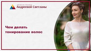 Чем делать тонирование волос ArtHair  Светлана Андреева