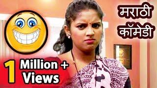 Husband Wife Comedy | नवरा बायको कॉमेडी | Marathi Comedy | Funny Videos