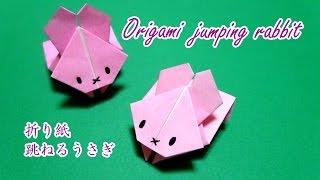 Origami-jumping rabbit / 折り紙 ぴょんぴょん跳ねるうさぎ 折り方 thumbnail