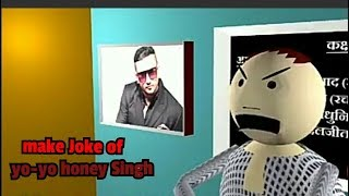 Joke junkies|Make Joke of  yo yo honey Singh Bollywood