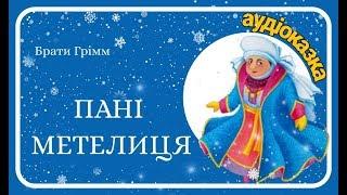 Пані МЕТЕЛИЦЯ (Брати Грімм)- Аудіоказка українською мовою - ukrainian fairy tales - Слухати ОНЛАЙН