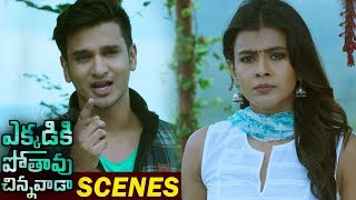 Nikhil Love at First Sight Scene | Ekkadiki Pothavu Chinnavada Movie | 2017