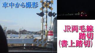 JR両毛線 伊勢崎~国定 踏切(書上踏切)