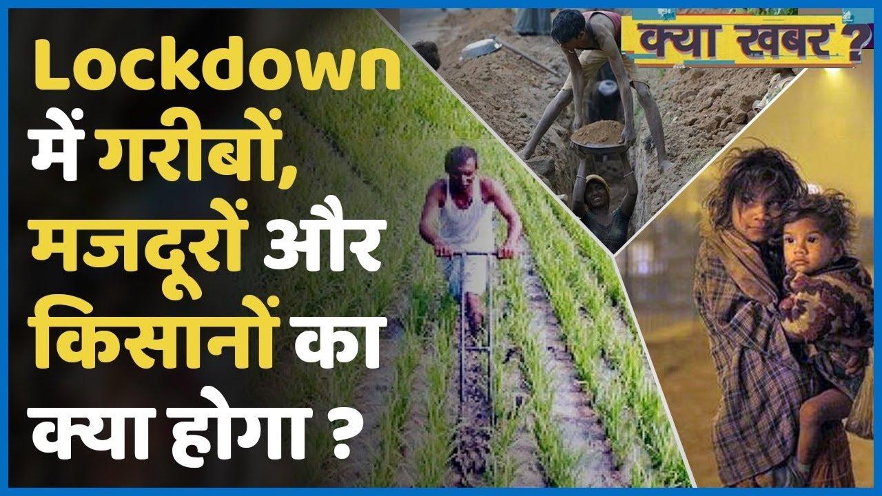 Corona Lockdown में गरीबों, मजदूरों और किसानों का क्या होगा, PM Modi का Plan B क्या है ? | ABP Uncut