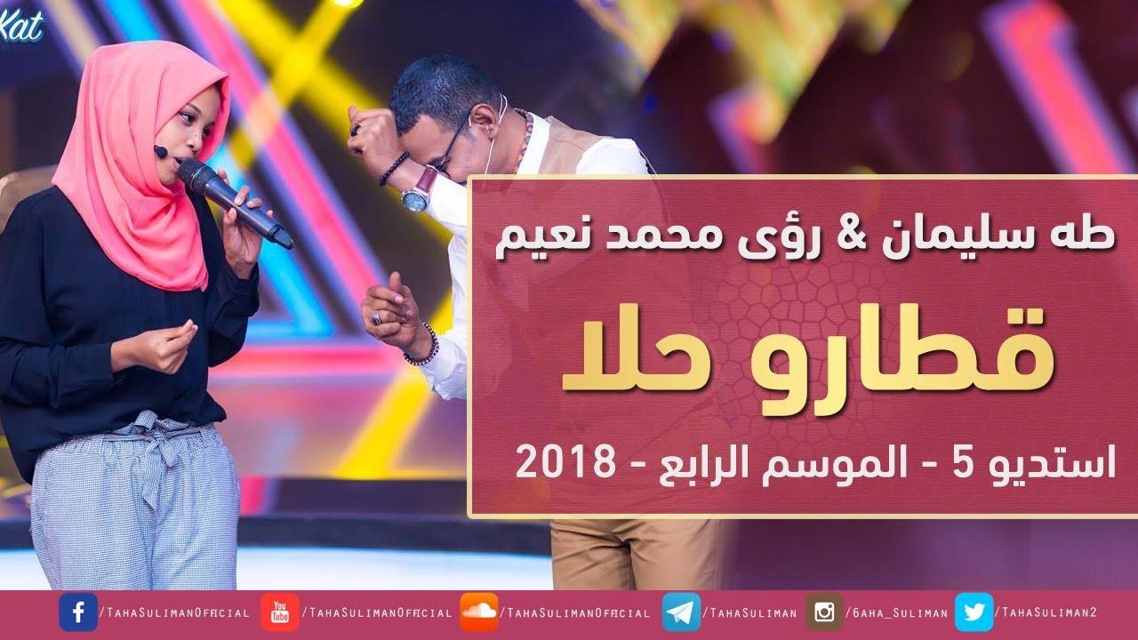 اغاني رؤى محمد نعيم سعد mp3