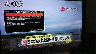 北朝鮮より発射されたミサイル 太平洋着弾