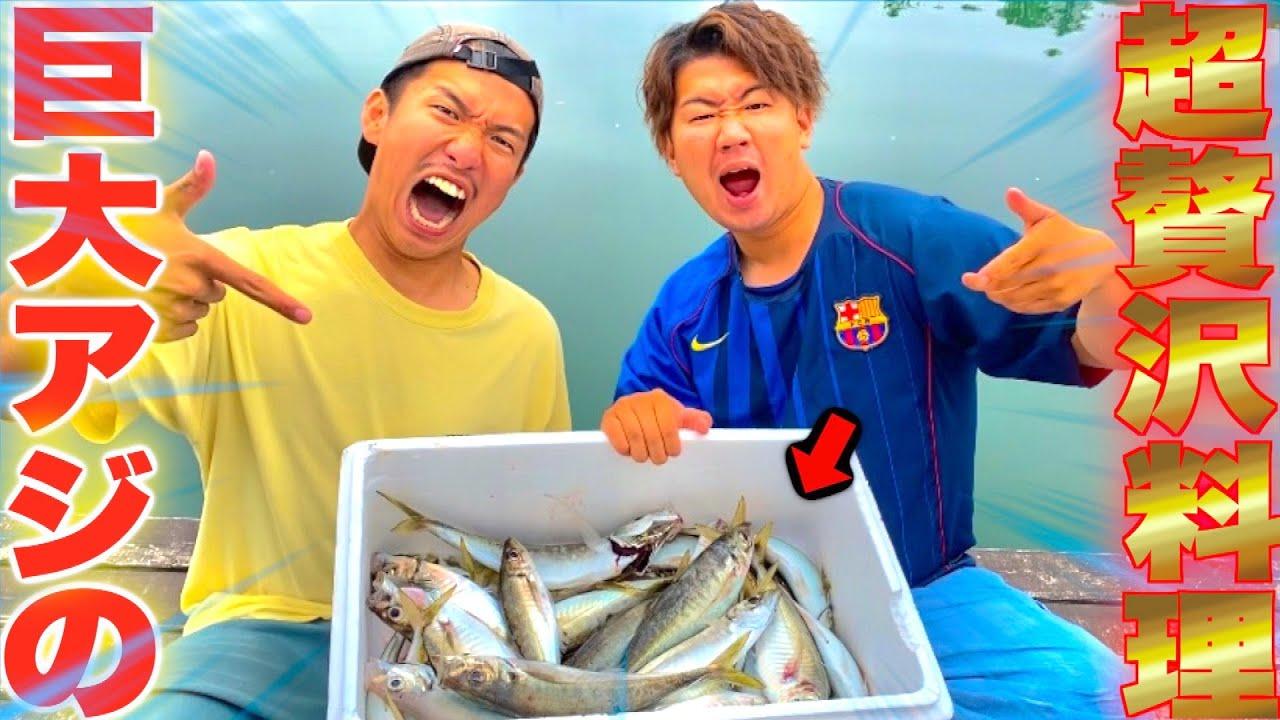 【贅沢】釣ってきた大量の巨大アジのフルコースを堪能する!!!!