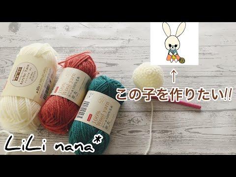 大きなうさぎちゃんが編みたい♪編み物をしながらおしゃべり☆