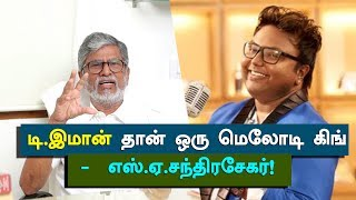 Music Director D.Imman is a Melody King:  SA Chandrasekhar