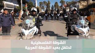 الشرطة الفلسطينية تحتفل بعيد الشرطة العربية