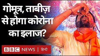 Corona Virus: India और Pakistan के वो लोग जिन्हें कोरोना से डर नहीं लगता. (BBC Hindi)