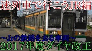 【迷列車で行こうJR編】JR各社の2017年度ダイヤ改正の詳細 ~JRの鉄路を去る車両~