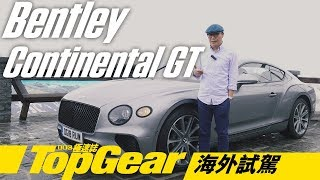 Bentley Continental GT 玄門正宗真GT(內附字幕)|TopGear極速誌