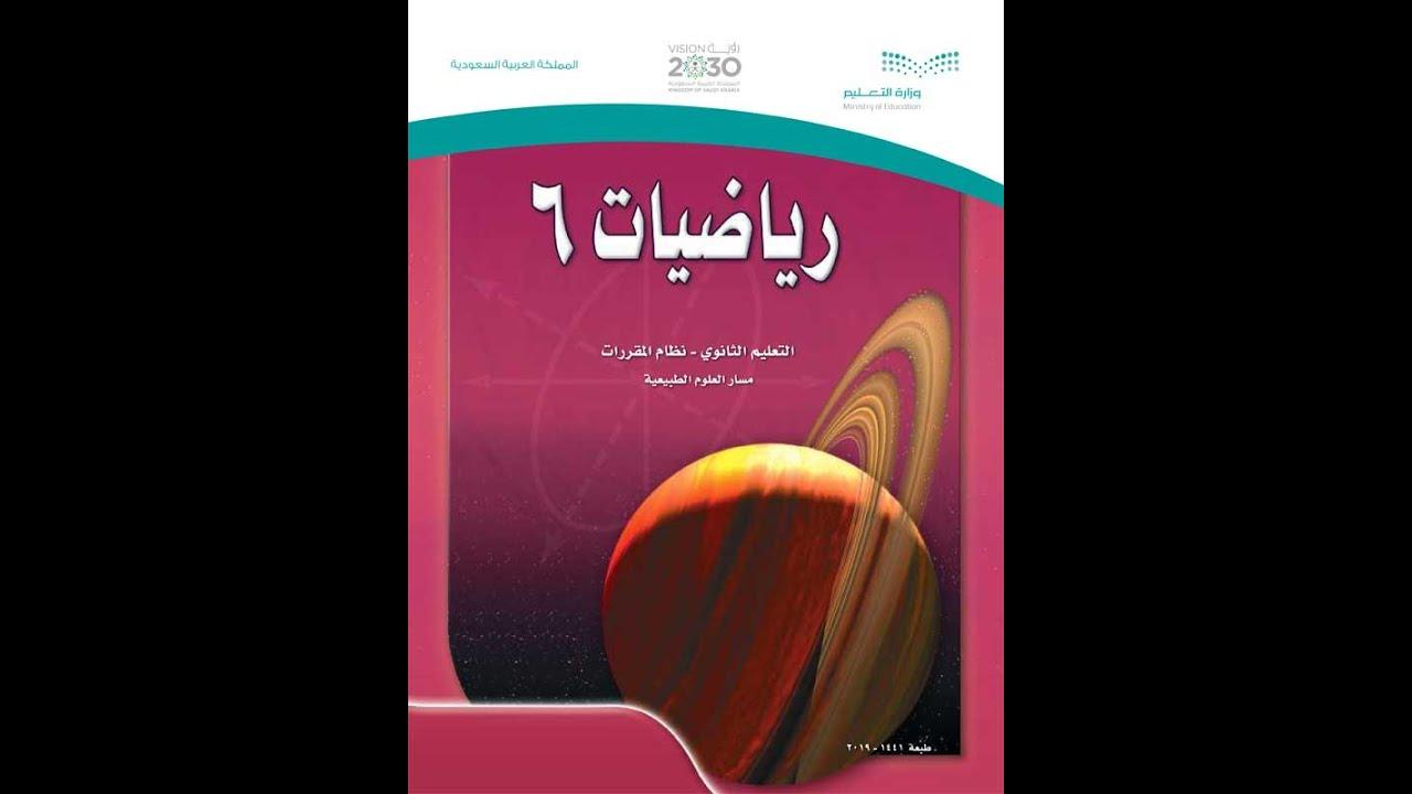 حلول رياضيات 6 مقررات تعليم ثانوي 1442 تحميل مباشر