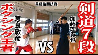ボクシング王者VS剣道7段 異種格闘技戦 【巌流島】