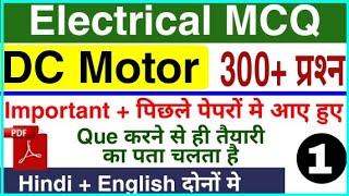 UPPCL TG2 RSMSSB DC MOTOR important MCQ questions @300+ mcq part 1