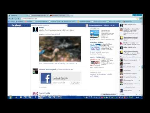 ไวรัสเฟสบุ๊ค(Facebook) HD