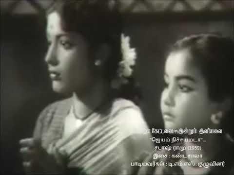 TAMIL RARE T.M.S. SONG--Jeyam Nichayamada(vMv)--SABASH RAMU 1959