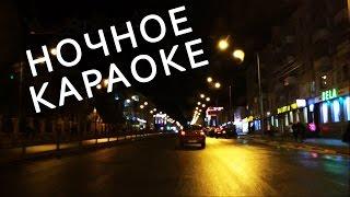 Ночное караоке (Калуга. 23.02.2016)