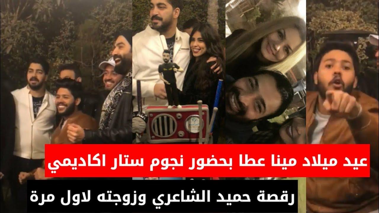 عيد ميلاد مينا عطا بحضور نجوم ستار اكاديمي وزوجته وحميد الشاعري يرقص مع زوجته