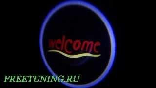 Welcome проекция логотипа под дверью вашего авто. Freetuning.ru
