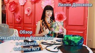 видео Аксессуары, украшения коллекций Oriflame в каталоге Орифлейм 6 2018