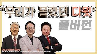 [풀버전] 김문훈, 박성민, 안호성 목사와 함께하는 CBS TV 올포원 75강 우리가 몰랐던 다윗